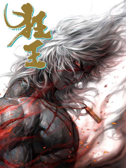 狂王(西行纪前传)
