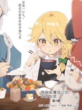 饿扁扁魔理沙的幸福饭菜