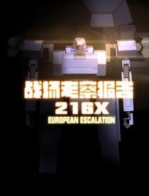 战场考察报告216X