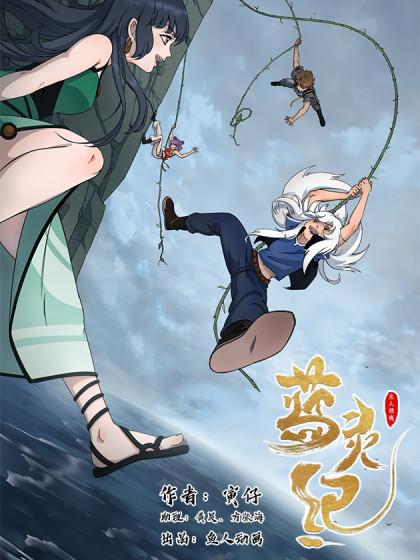 蓝灵纪-鱼人精魄