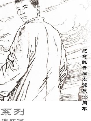 陈云的故事:特科岁月