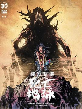 神奇女侠-死亡地球
