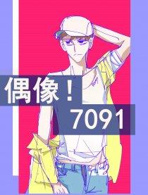 偶像!7091