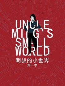 明叔的小世界