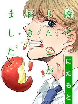 苹果来到我隔壁