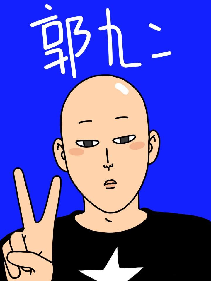 郭九二漫画宇宙