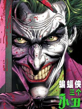 蝙蝠侠-三个小丑