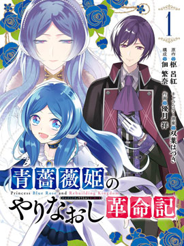 蓝薔薇 公主的重生革命记