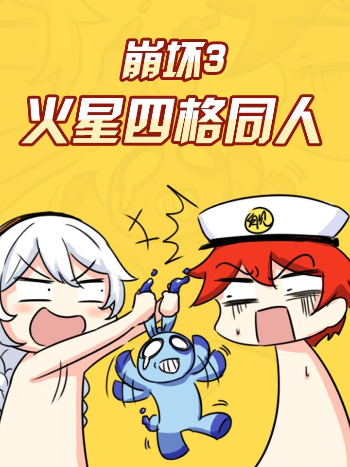 崩坏3·火星四格同人漫画