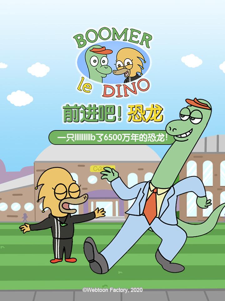 前进吧!恐龙