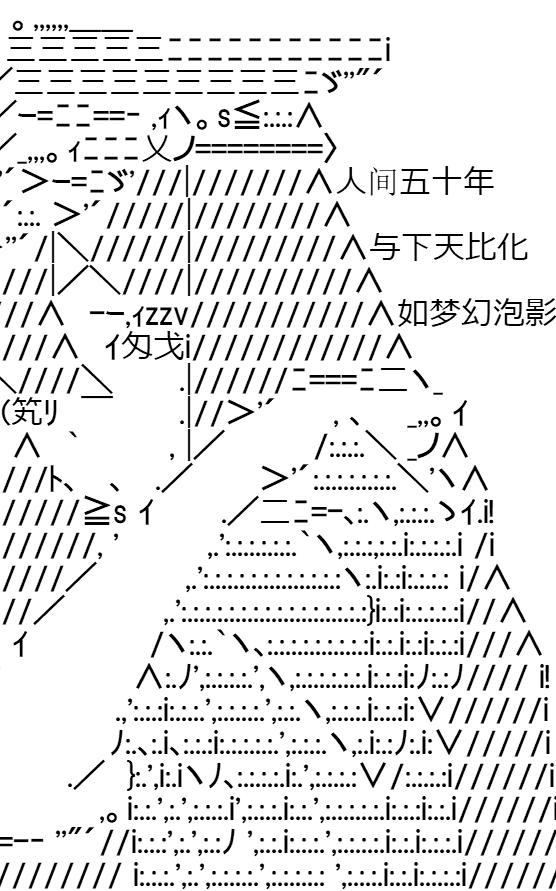 【AA】型月信长传