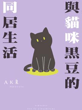与猫咪黑豆的同居生活