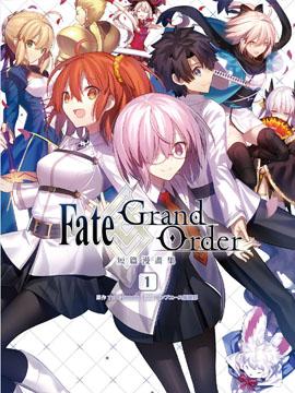 Fate/Grand Order短篇漫画集