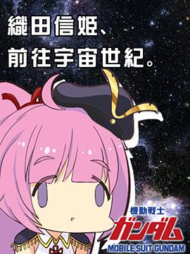 织田信姬,前往宇宙世纪!