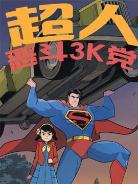 超人恶斗3K党