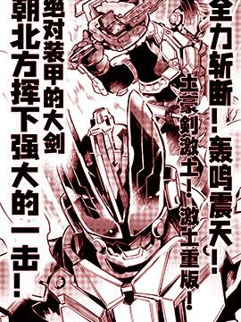 假面骑士大剑漫画